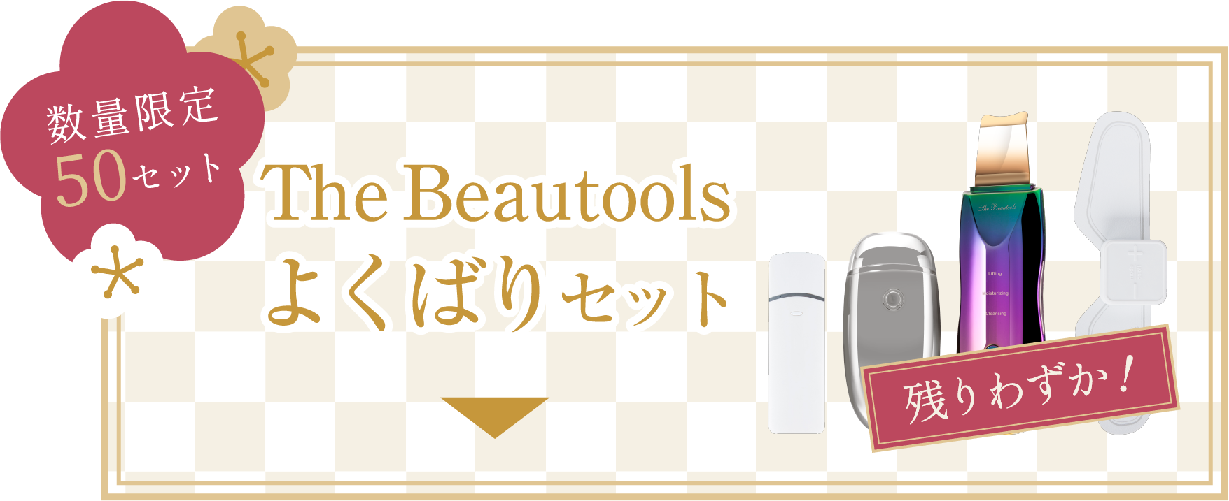 The Beautoolsよくばりセット
