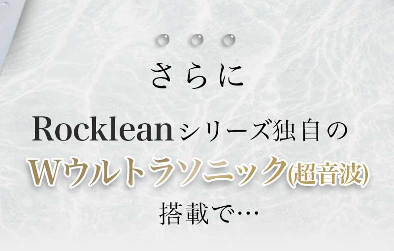 Rocklean